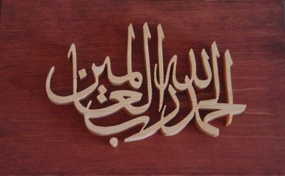 "Ucapan ""Alhamdulillah 'ala Kulli Hal"""