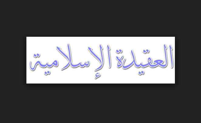 Akidah Istilah Syar'i